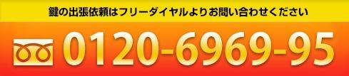 鍵の出張依頼 名古屋市北区・上飯田・黒川の鍵屋が出張!