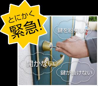 とにかく緊急の鍵開け・交換依頼も名古屋市北区の鍵屋/鍵猿が出張対応